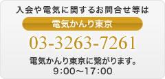 電気かんり東京 TEL:03-3263-7261